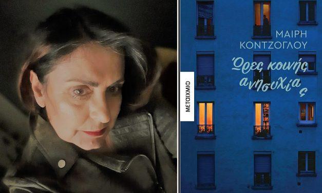 Διαδικτυακή παρουσίαση του νέου βιβλίου της Μαίρης Κόντζογλου, με τίτλο «Ώρες κοινής ανησυχίας».