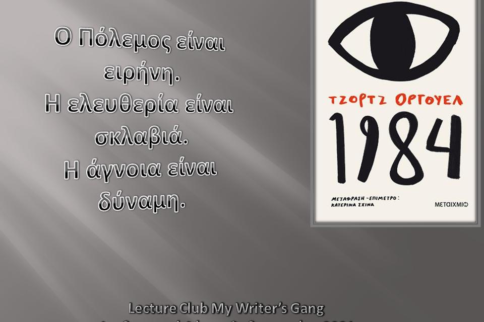 1984_Τζωρτζ Οργουελ_Λεσχη ΑΝΑΓΝΩΣΗΣ My WRITER'S GANG_ΦεΒΡΟΥΑΡΙΟΣ 2021