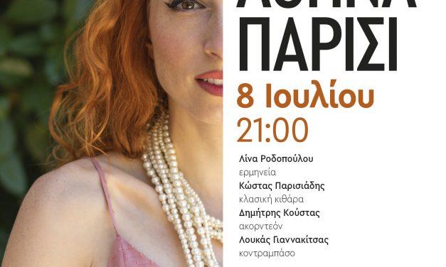 Η Λίνα Ροδοπούλου στο café του Νομισματικού Μουσείου
