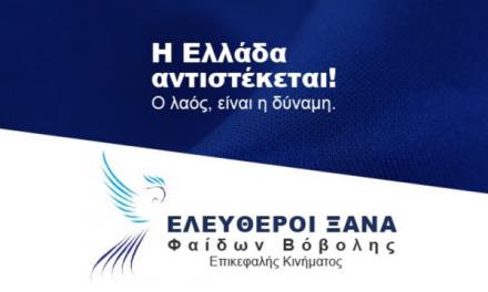 """Φαίδων Βόβολης: """"Στην Ελλάδα κυριαρχεί ένα αίσθημα ανελευθερίας."""""""