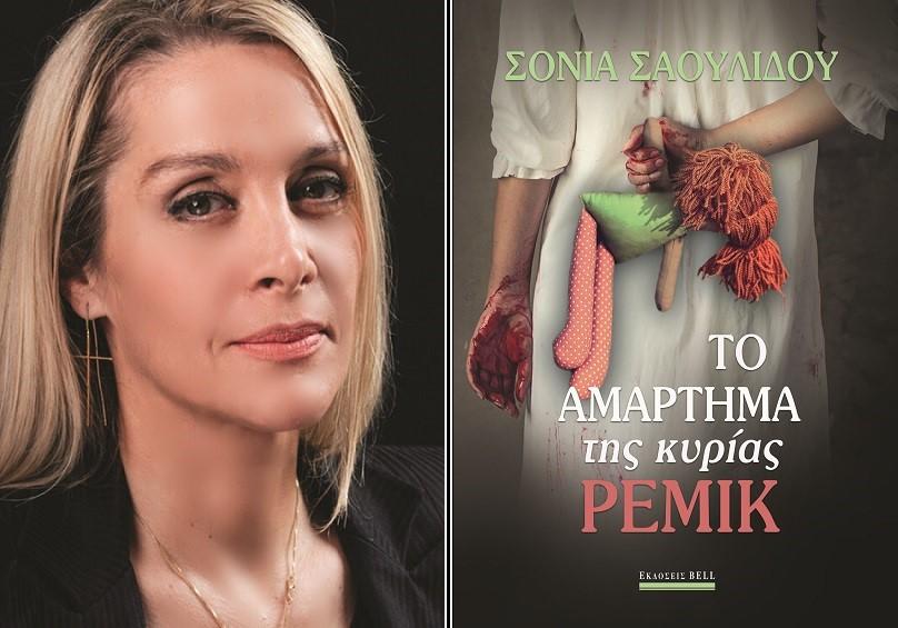 Διαδικτυακή παρουσίαση του δεύτερου μυθιστορήματος της Σόνιας Σαουλίδου «Το Αμάρτημα της Κυρίας Ρέμικ»