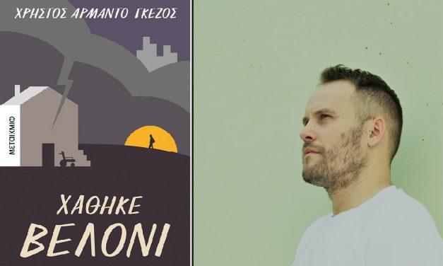 Διαδικτυακή παρουσίαση  του νέου βιβλίου του Χρήστο Αρμάντο Γκέζου με τίτλο «Χάθηκε Βελόνι» στον ΙΑΝΟ!