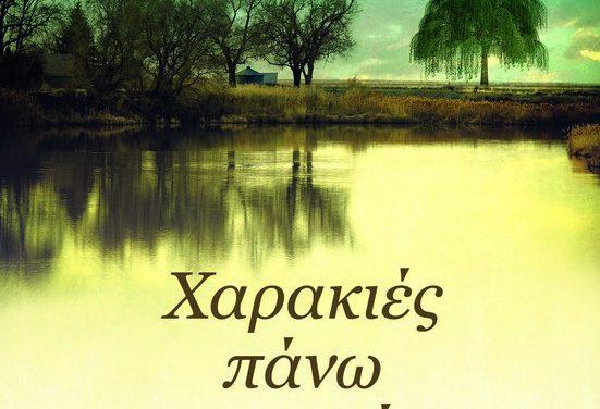 «Χαρακιές πάνω στον χρόνο»: Ένα δυνατό μυθιστόρημα από την Αφροδίτη Βακάλη