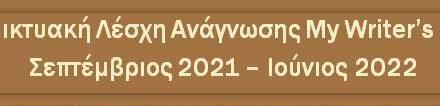 λεσχη αναγνωσησ 2021 – 2022