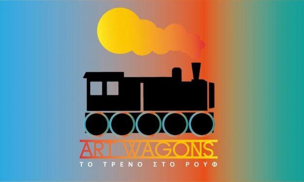 Αrt Wagons διαδικτυακό πολιτιστικό «ταξίδι» για εφήβους των απομακρυσμένων κυρίως περιοχών της Ελλάδας καθώς και για παιδιά με αναπηρία!