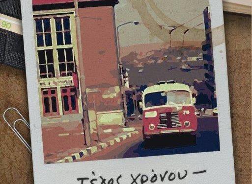 """Κυκλοφόρησε από τις Εκδόσεις Τσουκάτου το μυθιστόρημα του Βασίλη Μούτσογλου """"Τέλος χρόνου"""""""