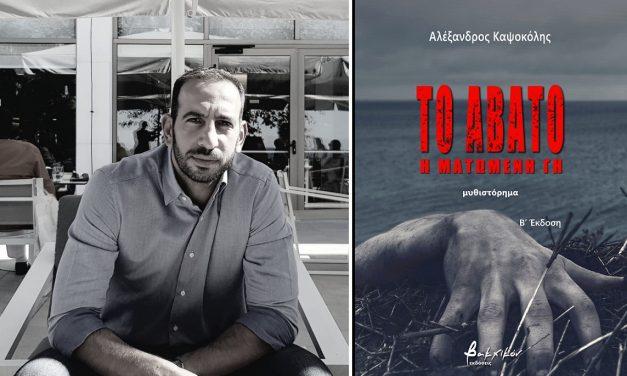 """Παρουσίαση του νέου βιβλίου του Αλέξανδρου Καψοκόλη με τίτλο """" Το Άβατο. Η ματωμένη γη"""""""