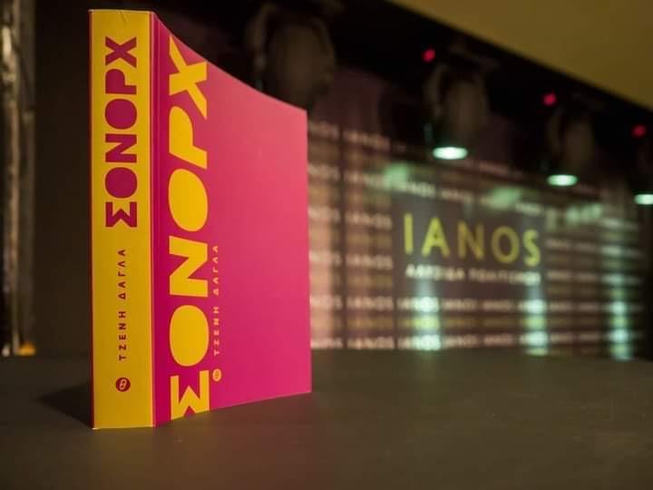 Παρουσίαση του βιβλίου «Σονόρχ» της Τζένης Δάγλα στον Ιανό της Αθήνας – Εκδόσεις Θερμαϊκός