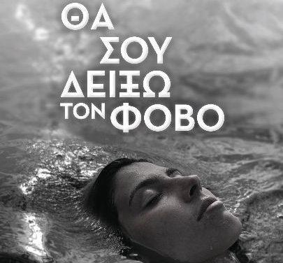 «Θα Σου Δείξω τον Φόβο»: Ένα δυνατό μυθιστόρημα με επίκεντρο τη γυναίκα