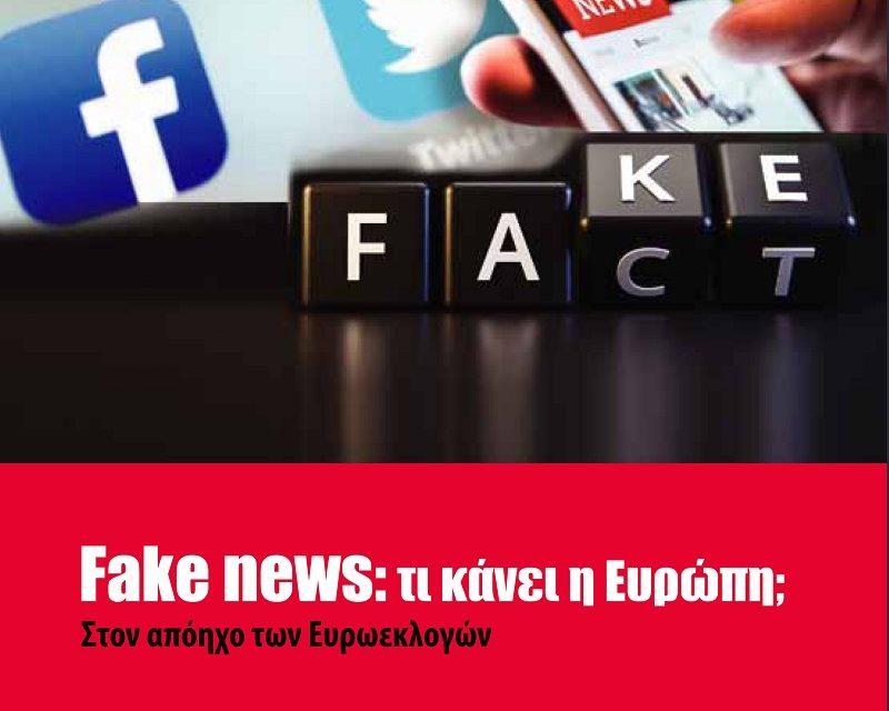 Παρουσίαση του νέου βιβλίου της Κλημεντίνης Διακομανώλη, «Fake news: Τι κάνει η Ευρώπη; Στον απόηχο των Ευρωεκλογών».