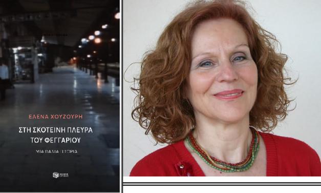 Παρουσίαση του νέου βιβλίου της Έλενας Χουζούρη, με τίτλο «Στη σκοτεινή πλευρά του φεγγαριού».